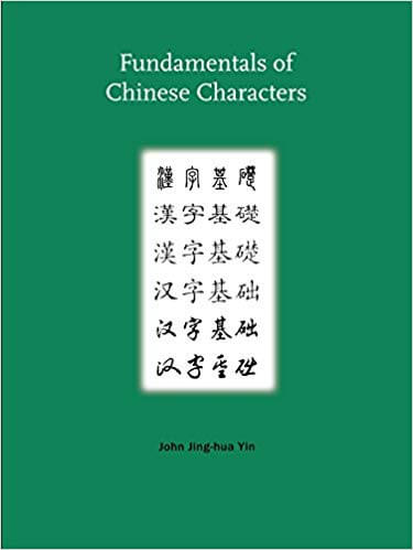 Fundamentals of Chinese Characters