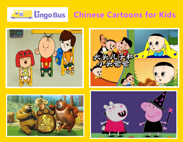 Chinese Cartoons for Kids