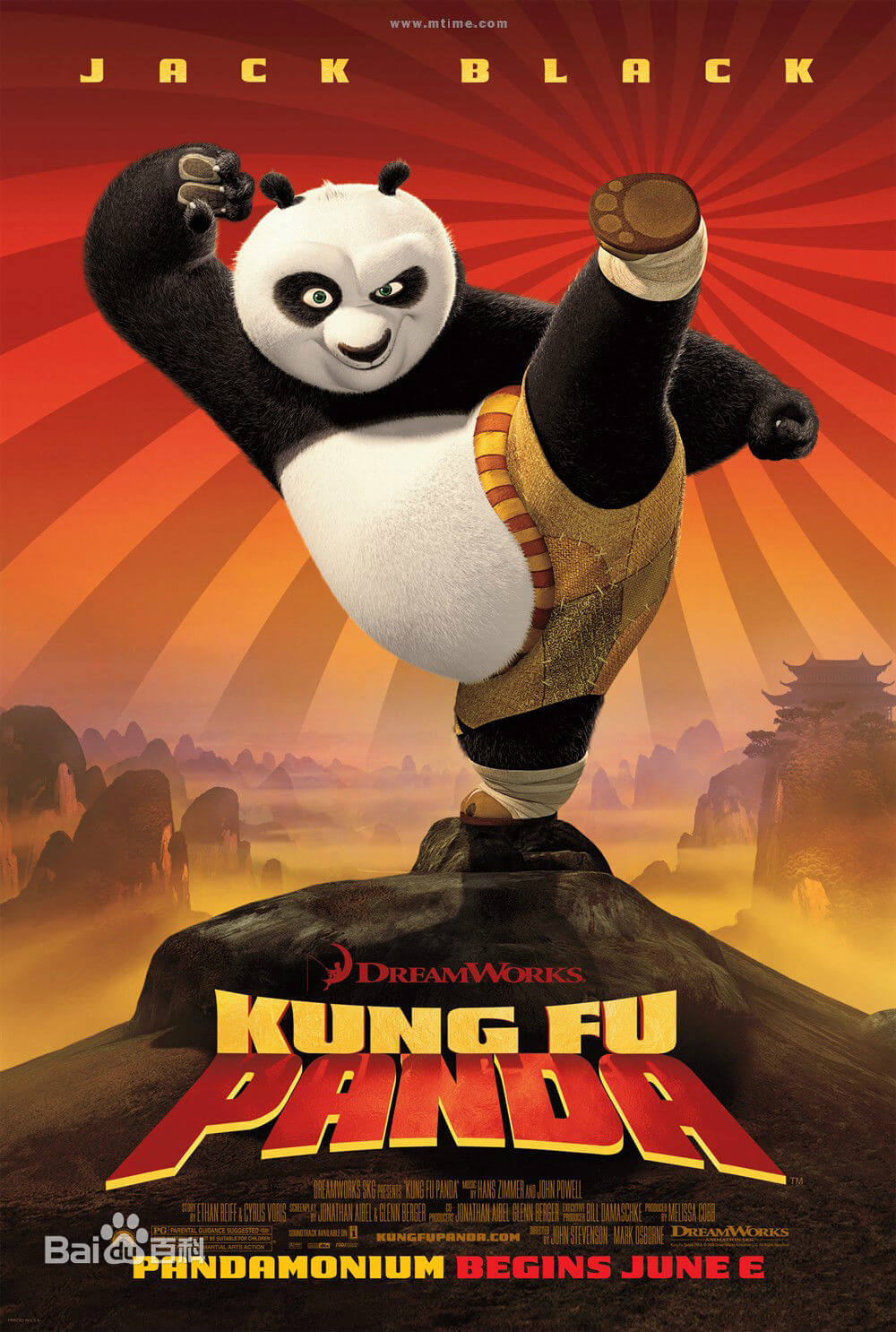 Kung Fu Panda - Movie Picture
